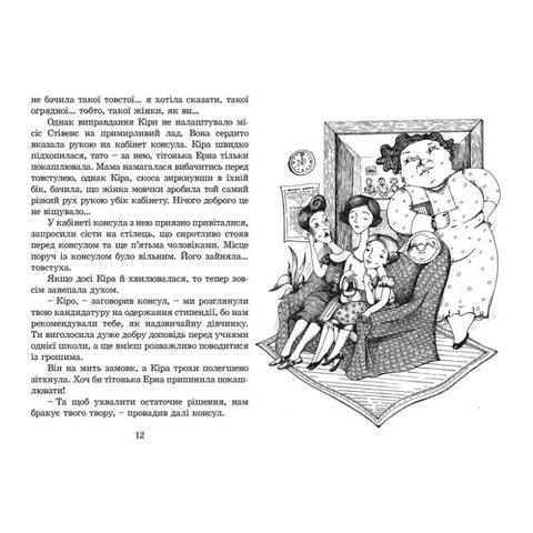 Книга Кіра й таємниця бублика - Шефер Бодо Превью 4