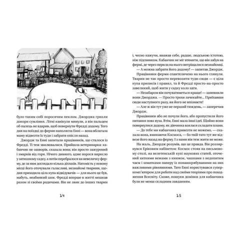 Книга Джордж і Великий вибух - Хокинг Стивен, Хокинг Люси Превью 4